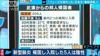 新型コロナウイルス 帰国して入院した5人は陰性(20/01/29)