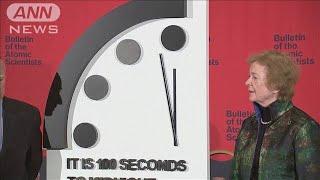 人類滅亡まで残り100秒 「終末時計」が過去最短に(20/01/24)