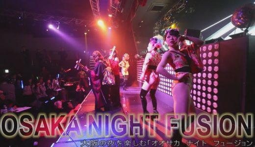 ライブショー「OSAKA NIGHT FUSION」(オオサカナイトフュージョン)