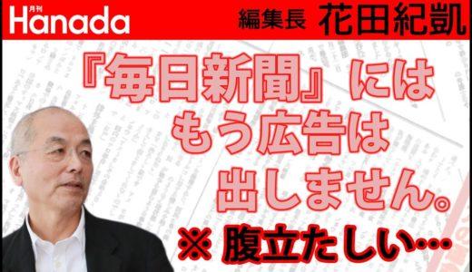 『毎日新聞』が『月刊Hanada』の広告掲載料をいきなり7倍で吹っ掛けてきました。 花田紀凱[月刊Hanada]編集長の『週刊誌欠席裁判』