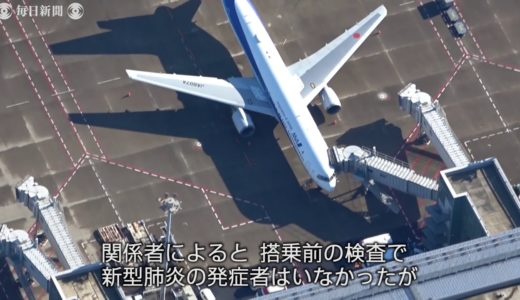 新型肺炎:政府チャーター機が羽田到着 武漢からの第1陣206人