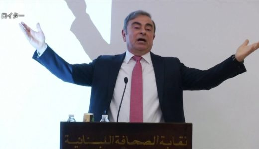 ゴーン被告がレバノンで会見「彼らは私を排除すれば、自立できると考えた」