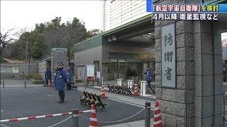 """「航空宇宙自衛隊」に """"初の名称変更""""検討(20/01/06)"""