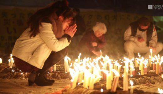 阪神大震災25年兵庫・伊丹で「追悼のつどい」