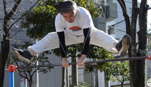 63歳の城栄司さん、公園の鉄棒グルグル 仕事漬けの不健康から一転