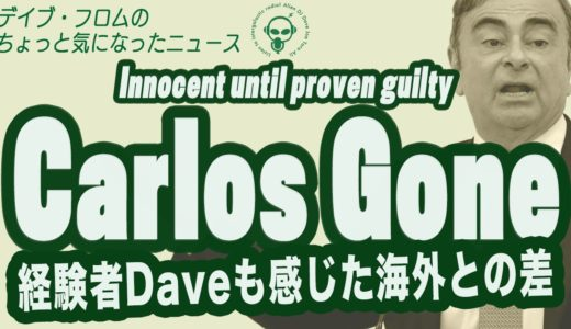 New!! #23 -Carlos Gone-経験者Daveも感じた海外との差-innocent until proven guilty【デイブ•フロムのちょっと気になったニュース】