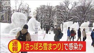 さっぽろ雪まつりで新型コロナ感染か 40代男性患者(20/02/20)