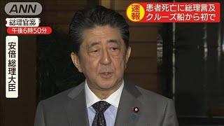 総理「心からご冥福」 初のクルーズ船乗客死亡に(20/02/20)