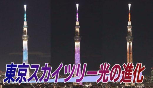 東京スカイツリー光の進化 新ライティング始まる
