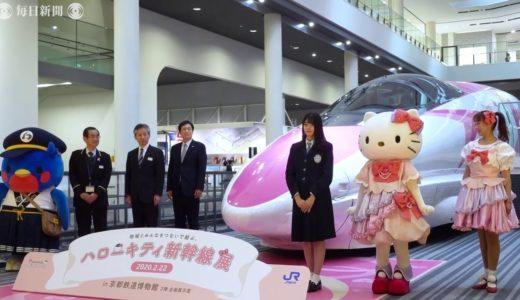 猫の日に…「ハローキティ新幹線展」開幕 京都鉄道博物館