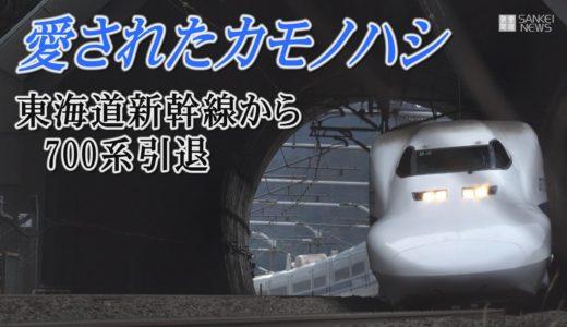 """愛された""""カモノハシ"""" 東海道新幹線を引退する700系"""
