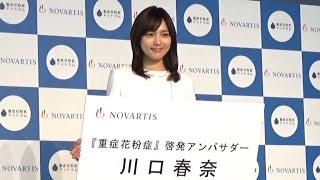川口春奈「やる気!」、花粉症対策のアンバサダーに