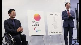 パラ日本選手団のロゴが発表