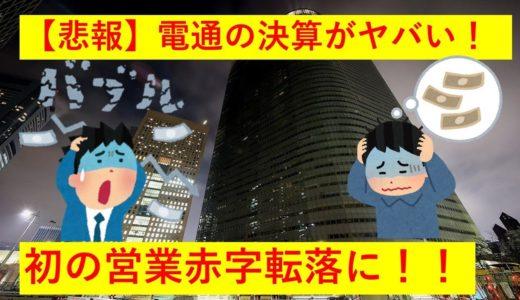 【悲報】電通の決算がヤバすぎる!初の営業赤字転落にwwwwwwwwww