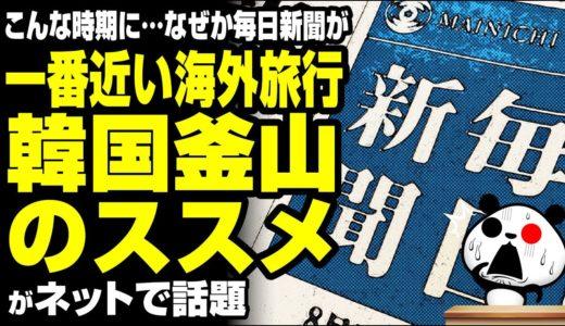 毎日新聞 韓国 釜山旅行のススメが話題