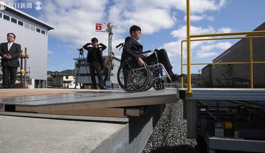 JR西日本 車椅子用に段差解消技術開発へ 試作機を報道公開