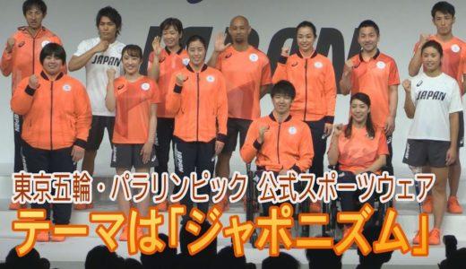 東京五輪・パラの公式スポーツウェア テーマは「ジャポニズム」
