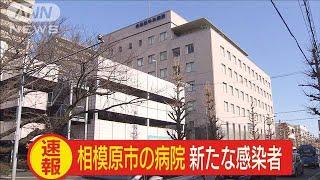 相模原市の病院で新たに新型コロナ感染者確認(20/02/20)