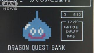 """銀行ATMが""""ドラクエ仕様""""・・・あの画像と効果音が!(20/02/17)"""