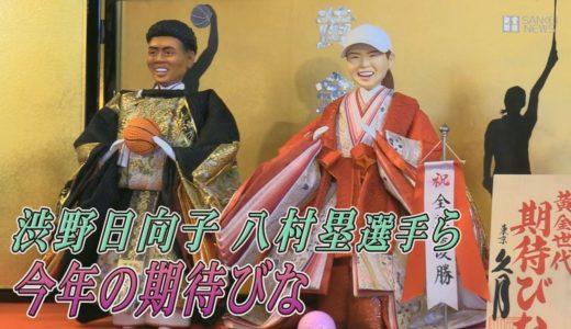 渋野、八村選手がひな人形に 五輪での活躍期待 久月