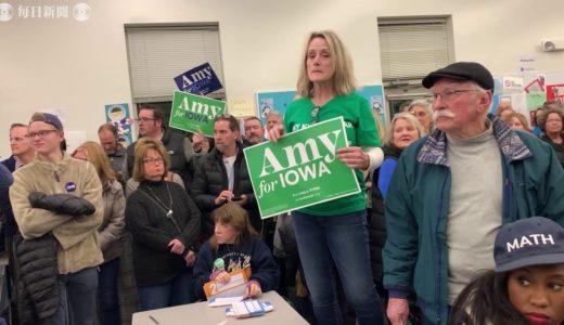 米アイオワ州民主党党員集会  討論する有権者たち