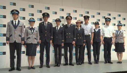 ◎東京メトロが制服を一新