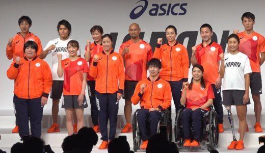 五輪公式ウェアは朝日が昇るイメージ 日本選手団が着用