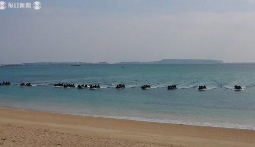 陸自水機団が米軍と共同訓練 沖縄で実動訓練は初