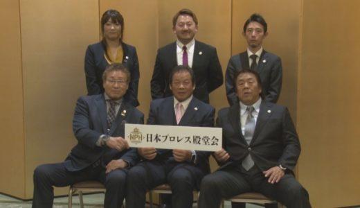 レスラーの引退後など支援  日本プロレス殿堂会発足へ