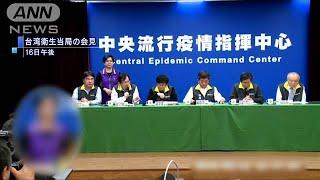 新型コロナ 台湾で初の死者 感染ルート特定できず(20/02/17)