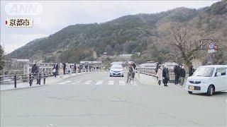 観光客減少を逆手に「スイてます嵐山」キャンペーン(20/02/17)