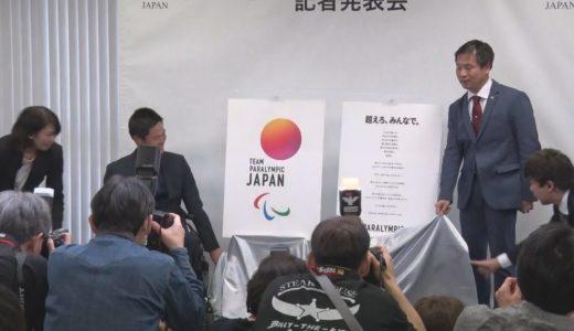 日本は「金」20個が目標 東京パラ、開幕まで200日
