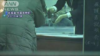 小学生の兄弟感染で北海道中富良野町が保護者説明会(20/02/22)