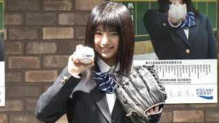 石井薫子、センバツを「全力で応援したい」