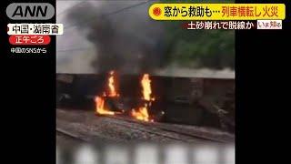 列車が横転し火災・・・黒煙上がる中必死の救助活動(20/03/30)