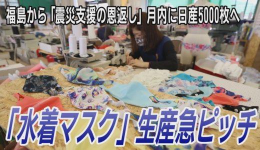 「水着マスク」生産急ピッチ 福島から恩返し
