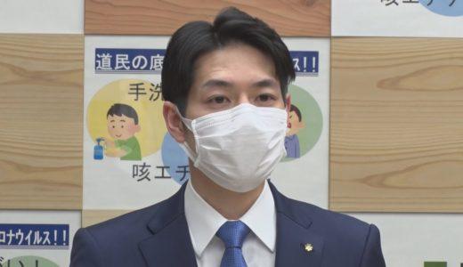 北海道、緊急宣言19日終了 外出自粛引き続き呼び掛け