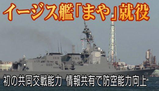 初の共同交戦能力、イージス艦「まや」就役 情報共有で防空能力向上
