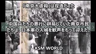 【KSM】南京事件などないことを朝日新聞と毎日新聞で証明。南京市民たちは、日本軍の入城を歓声をもって迎えた。