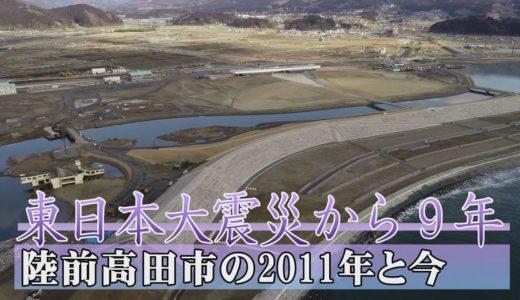 東日本大震災から9年 陸前高田市の2011年と今