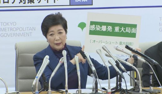 東京で今週末の外出自粛要請 小池知事「感染爆発の重大局面」