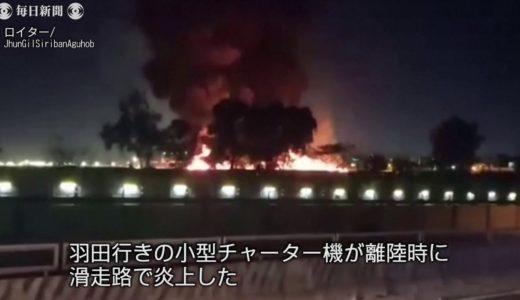 マニラ国際空港で羽田行きチャーター機が炎上 カナダ人患者など8人が死亡