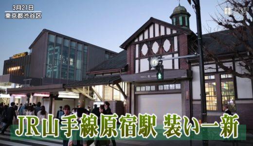 JR山手線原宿駅が装い一新 木造駅舎とはお別れ