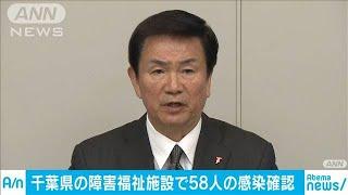 千葉県の障害福祉施設 利用者ら58人の感染判明(20/03/28)