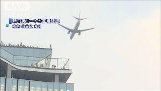 都心上空の羽田新ルート きょうから運用開始(20/03/29)