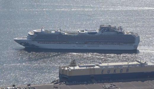 クルーズ船が横浜港離岸 集団感染で消毒、検疫終了