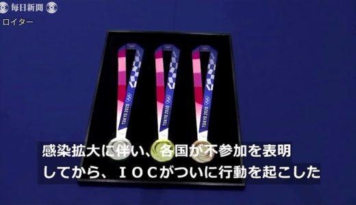東京オリンピック延期     莫大な追加費用はどこが負担? IOC守る「不平等条約」