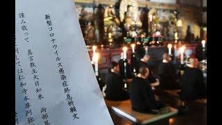 京都・仁和寺で新型コロナウイルス終息祈願の法要が営まれる