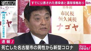 名古屋市の死亡男性から新型コロナ 感染者と接触も(20/03/08)