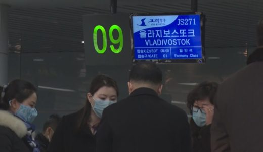 北朝鮮がロシアに臨時便 足止めの外交官ら搭乗か